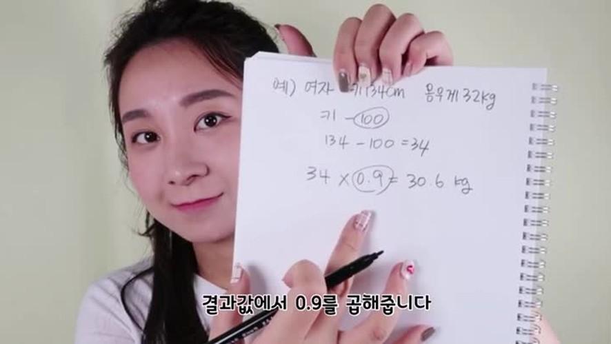 [1분팁] 아주 쉬운 초간단 키몸무게계산법 How to calculate your height and weight