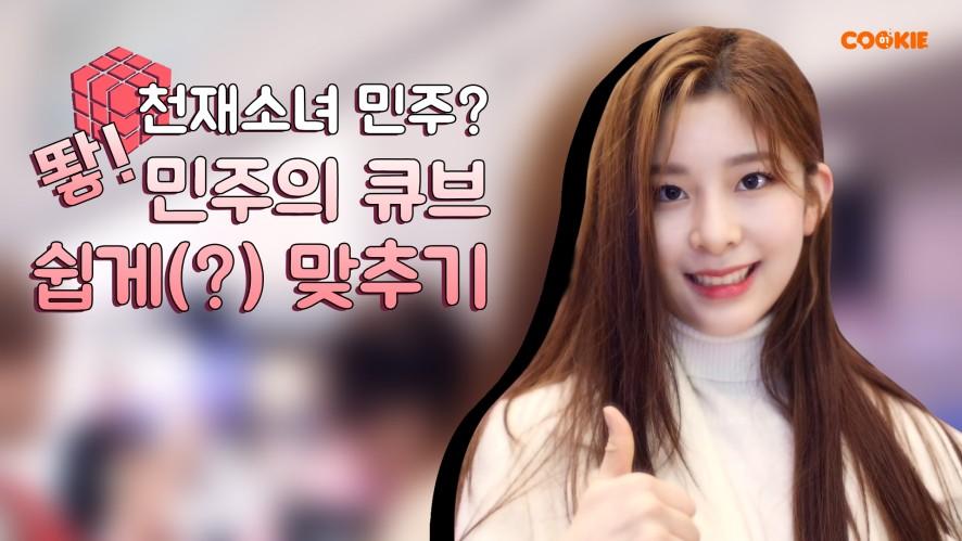 [GWSN 01COOKIE] Genius Minju's Playing Rubik's Cube