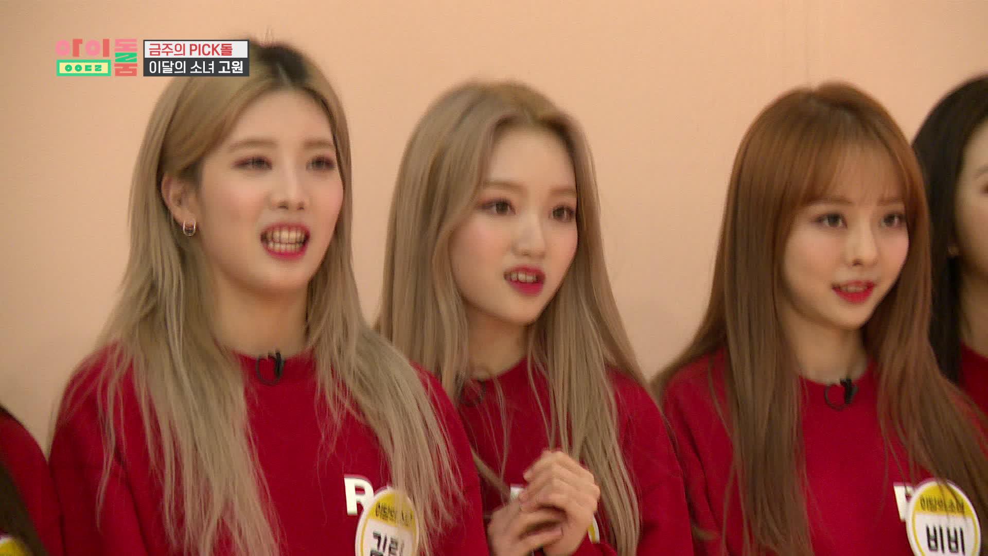 아이돌룸(IDOL ROOM) 28회 콩원이CAM - 2018 걸그룹 신인상 '커버댄스상'