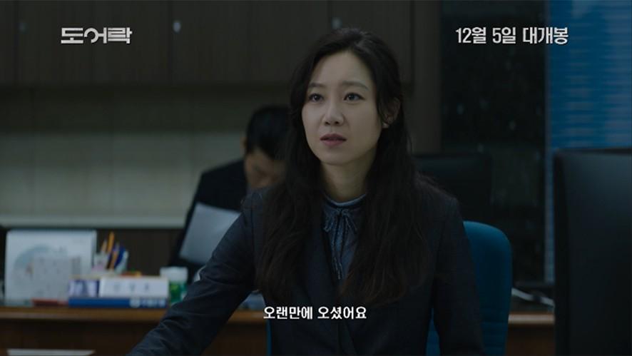 [일상을 파고드는 현실 공포 스릴러 탄생! '도어락'][캐릭터 영상]