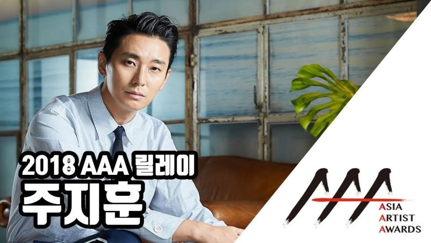릴레이 10. 이제는 천만 배우 'Ju Ji-hoon' 주지훈 '2018 AAA'