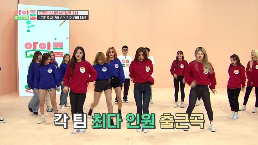 아이돌룸(IDOL ROOM) 28회 - 이달의 소녀&프로미스나인, 진정한 커버댄스 능력자를 가린다! Who's the best cover dancer?