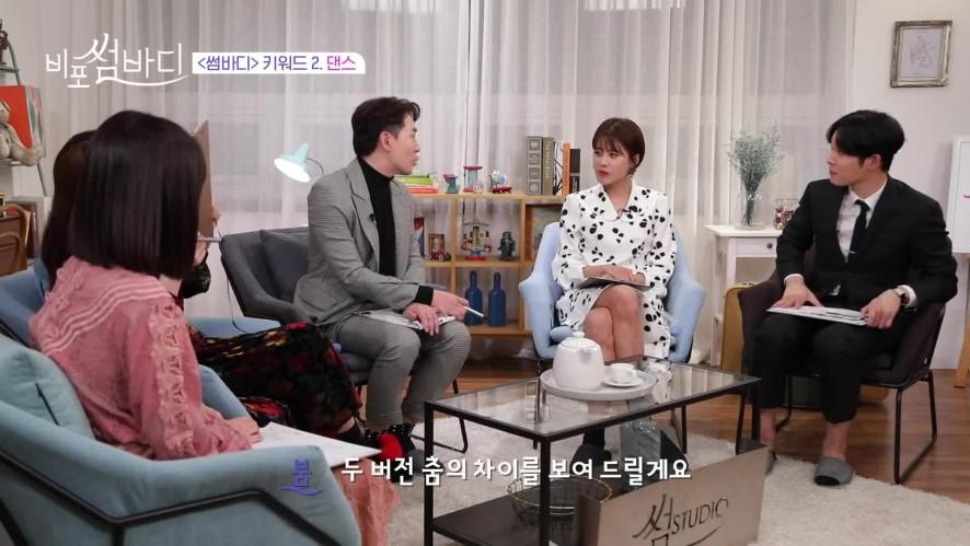'비포 썸바디' 설렘가득 첫만남 최초공개! (with 붐/장도연/남태현/허영지/임현주)