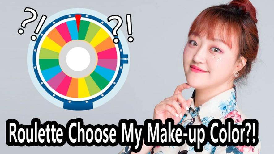 랜덤 룰렛 컬러 메이크업!?ㅣRoulette Choose My Make-up Color?!