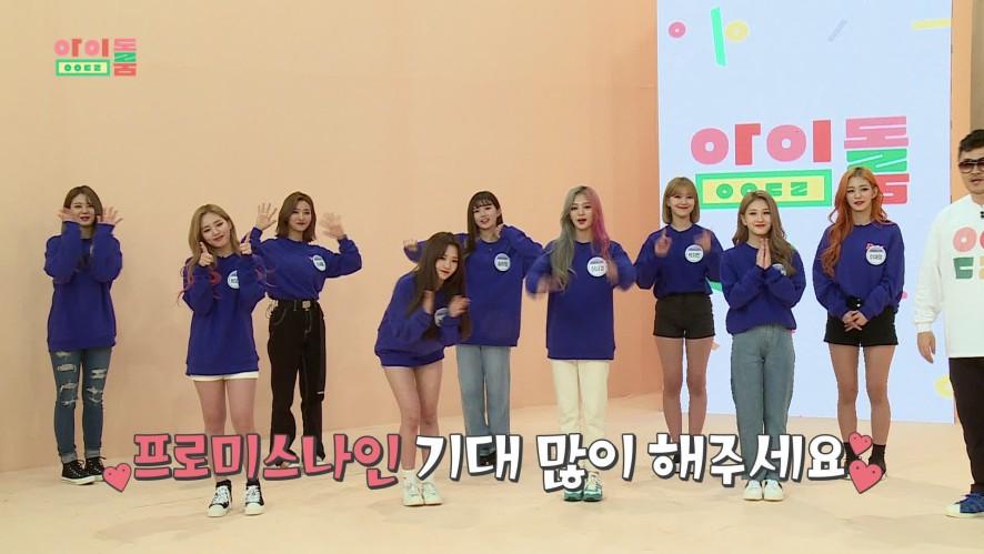 아이돌룸(IDOL ROOM) 28회 - 이달의 소녀 & 프로미스나인, 앞으로도 기대 많이 해주세요♥ LOONA & fromis_9, way to go!