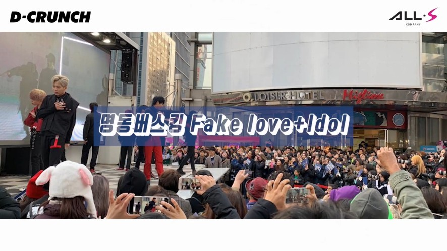 D-CRUNCH(디크런치) - 명동 버스킹 방탄소년단 'Fake Love+IDOL'
