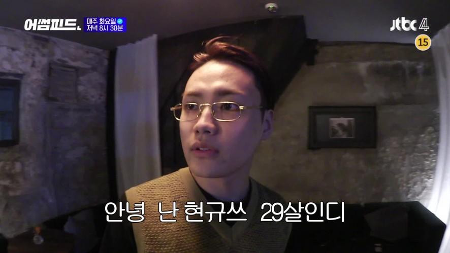 [어썸피드 선공개] 비범즈의 제물 현규, 제2의 자아를 찾다