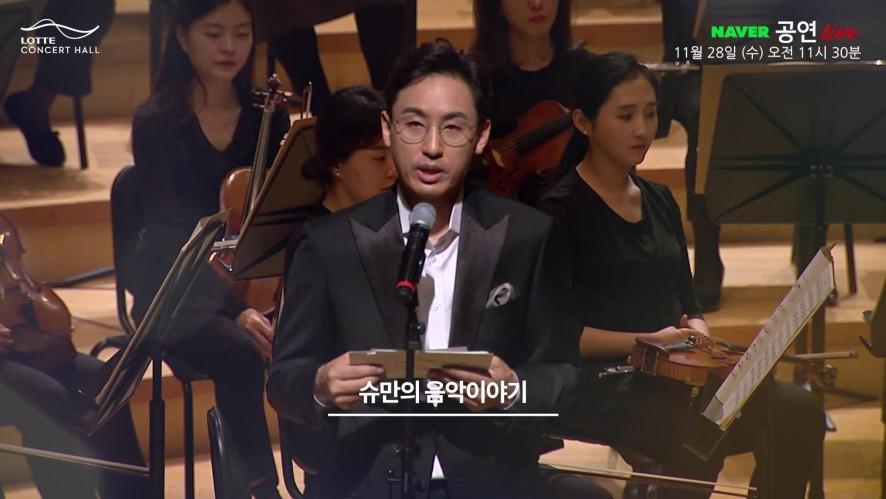 [예고] 롯데콘서트홀 <김정원의 음악신보>