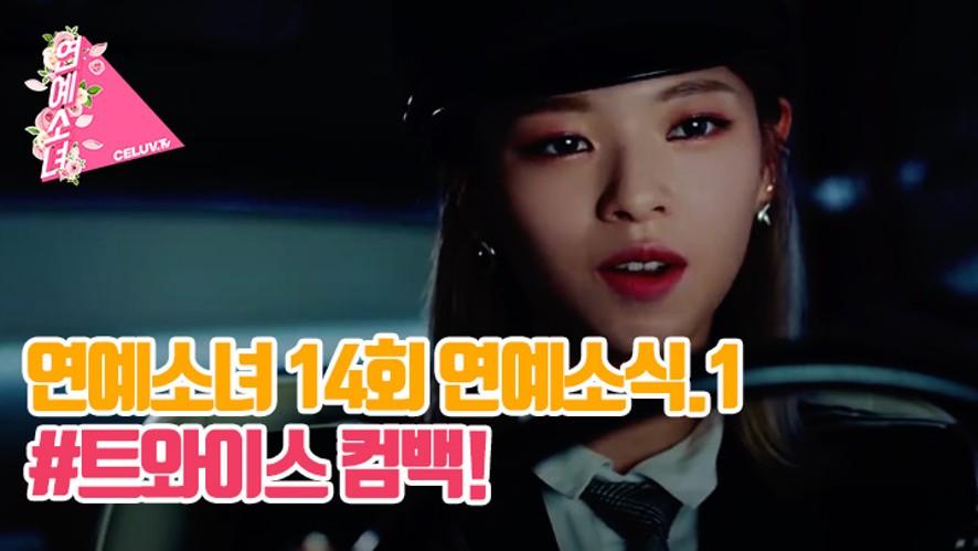 [셀럽티비/연예소녀] EP14. 소녀의 연예소식1 - 트와이스 컴백 (Celuv.TV)