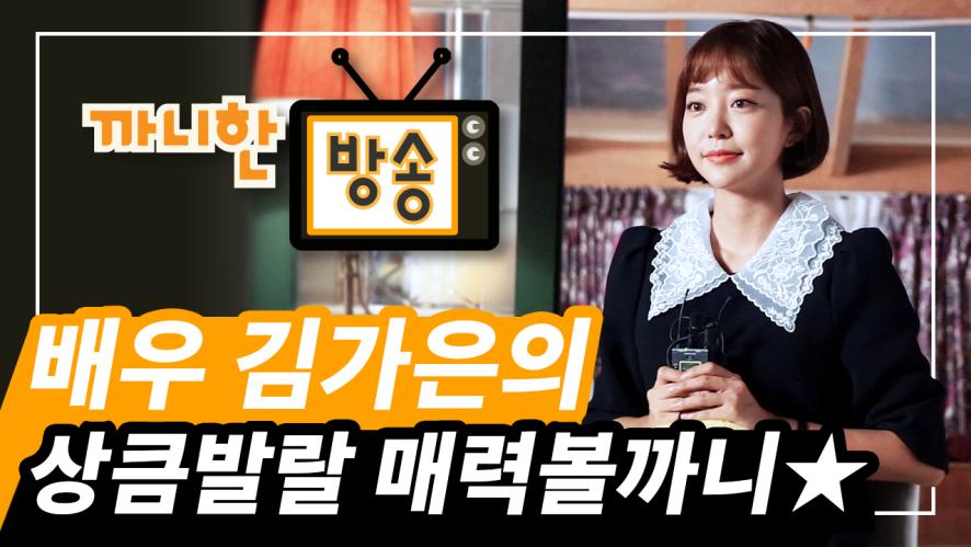 [뽀빠이엔터TV] 배우 김가은의 「까니한방송」상큼발랄 매력공개!