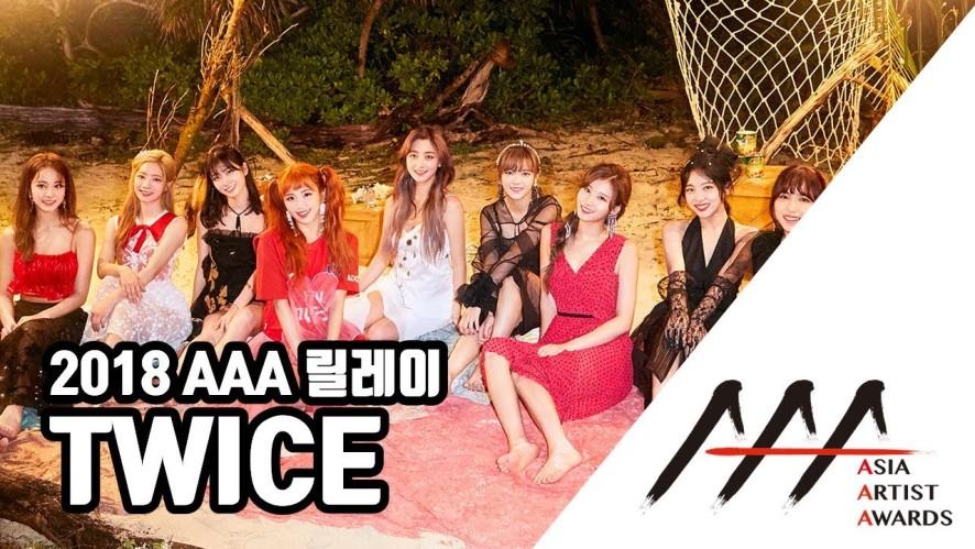 릴레이 02. 사랑스러운 아홉 소녀 'TWICE' 트와이스 '2018 AAA'