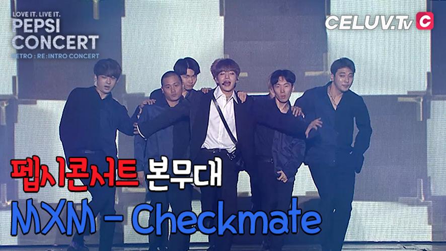 [셀럽티비/펩시콘서트] 본무대, MXM - Checkmate