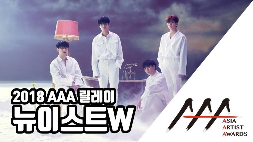 릴레이 08. 앞으로가 기대되는 그룹 'NU'EST W' 뉴이스트 W '2018 AAA'