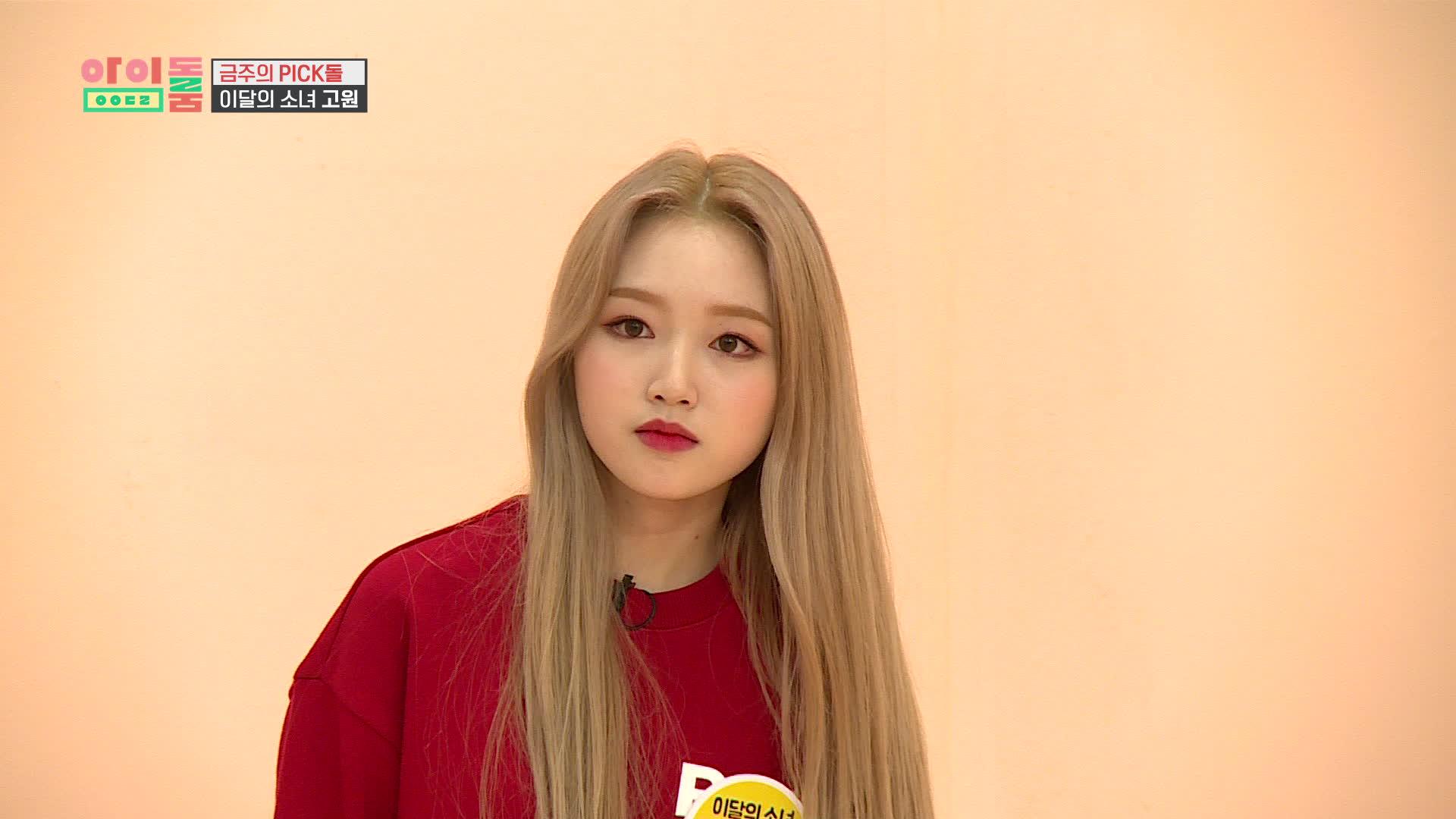 아이돌룸(IDOL ROOM) 28회 콩원이CAM - 2018 걸그룹 신인상 '베스트팀워크상'