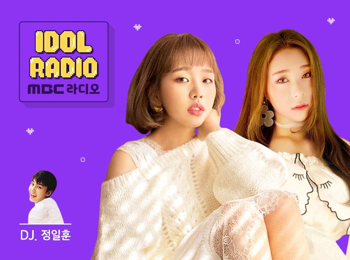 'IDOL RADIO' ep#50. 아이돌 뮤직쇼! 동전가왕 (w. 백아연, 우주소녀 연정)