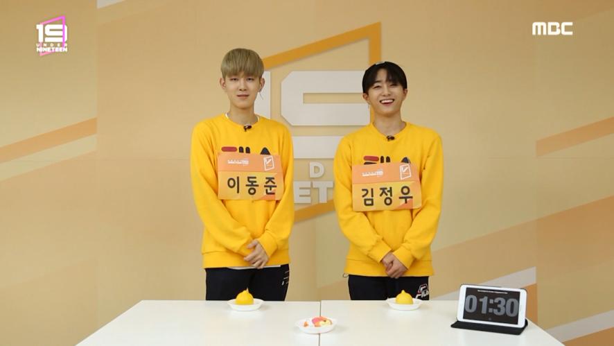[19 스페셜] 레몬 먹기 대결 | 이동준 VS 김정우
