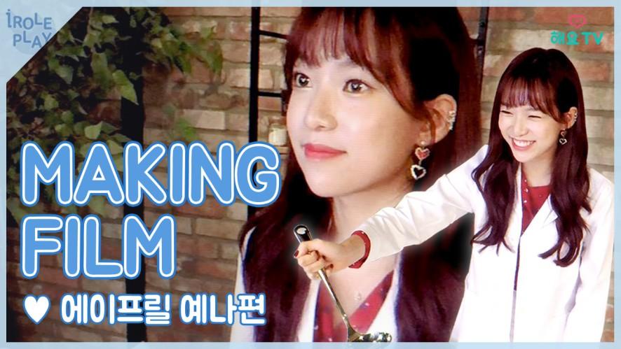 [I ROLE PLAY] 에이프릴 예나편 메이킹 필름   APRIL YENA MAKING FILM @해요TV