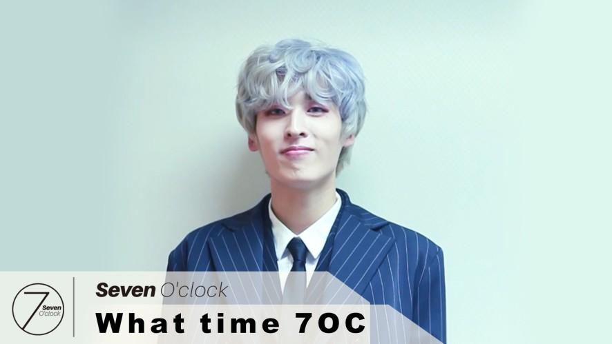 [세븐어클락(Seven O'Clock)] 현의 모닝콜