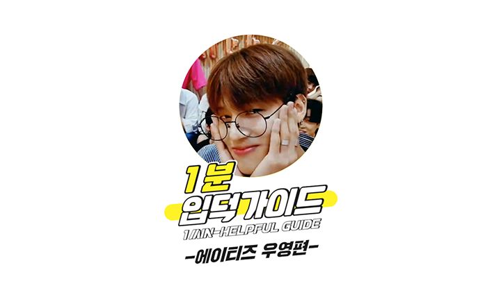 [V PICK! 1분 입덕가이드] 에이티즈 우영 편 (1min-Helpful Guide to ATEEZ WOOYOUNG)