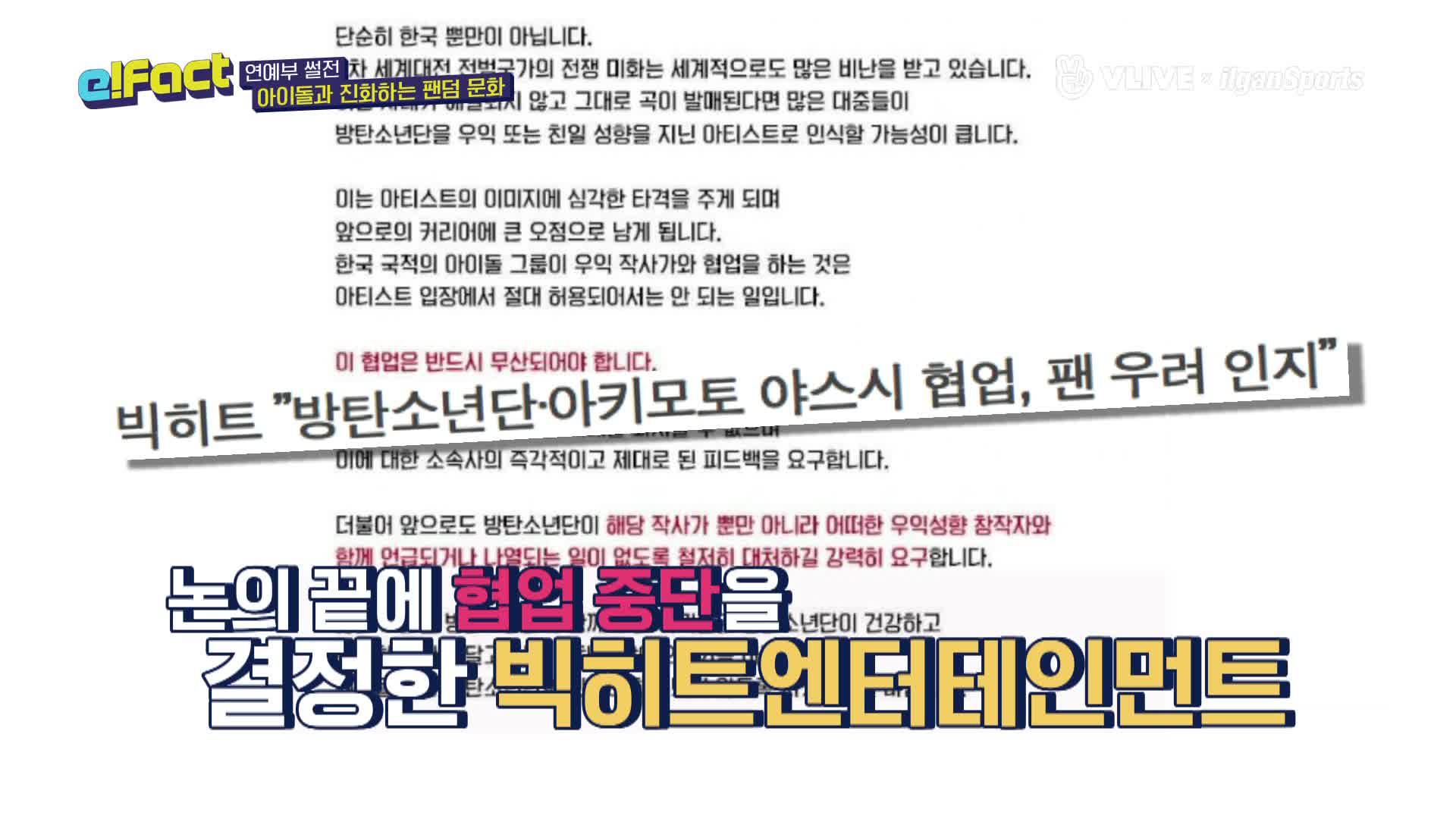 방탄♡아미, 여자친구♡버디, 슈주♡엘프 등 스타지킴이! 쓴소리도 아끼지 않는 2018년판 新팬덤문화