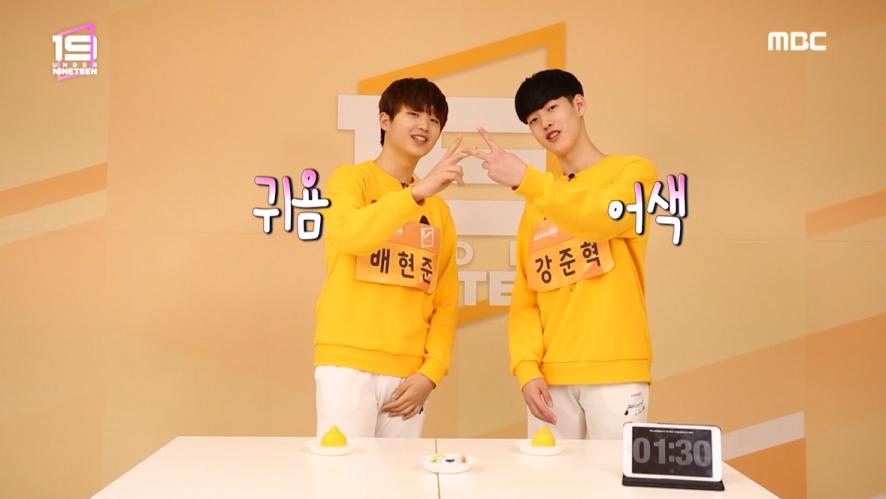 [19 스페셜] 레몬 먹기 대결 | 배현준 VS 강준혁