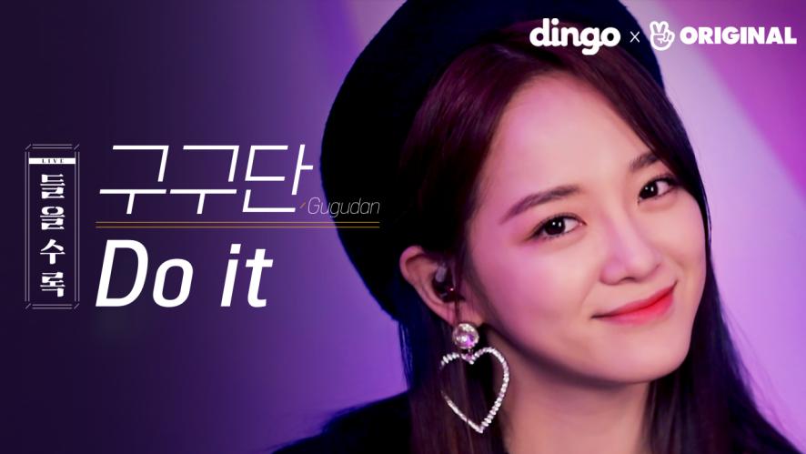 💫갓세정💫 미모에 노래까지ㅠㅠ 믿고 듣는 뀨단이들 라이브! / 구구단 gugudan - Do it
