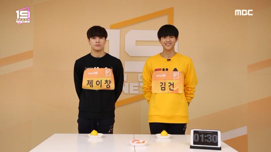 [19 스페셜] 레몬 먹기 대결 | 제이창 VS 김건