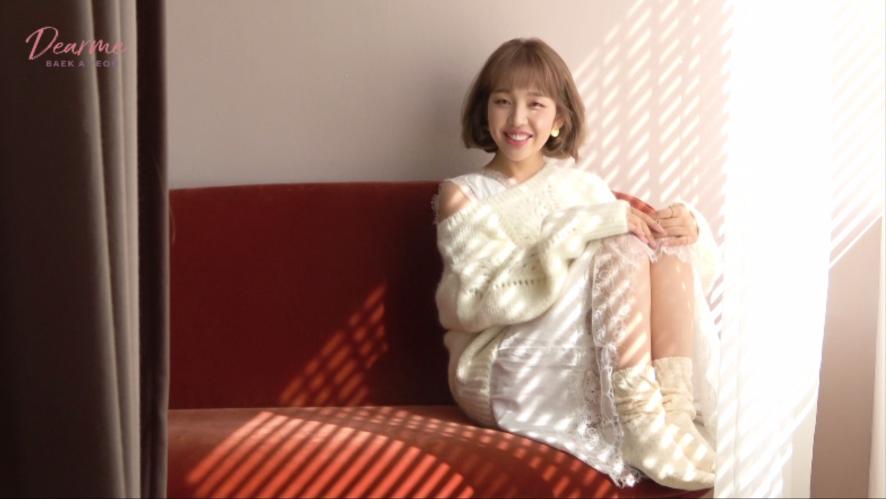 백아연(Baek A Yeon) <Dear me> Jacket Making Film