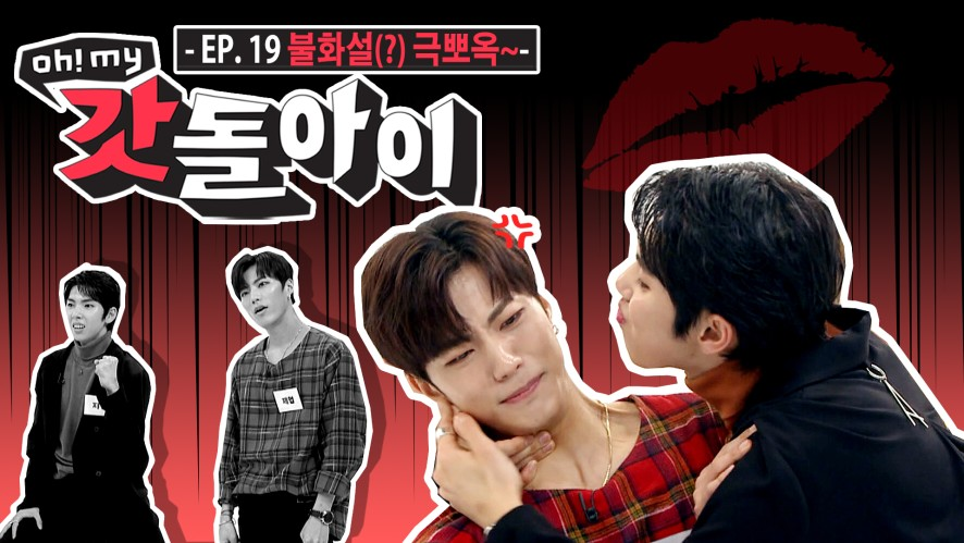 [Oh! My 갓돌아이   EP19] 제업X지안.. 불화설(?)은 뽑호로 극뽀옥~♥ [ENG SUB]