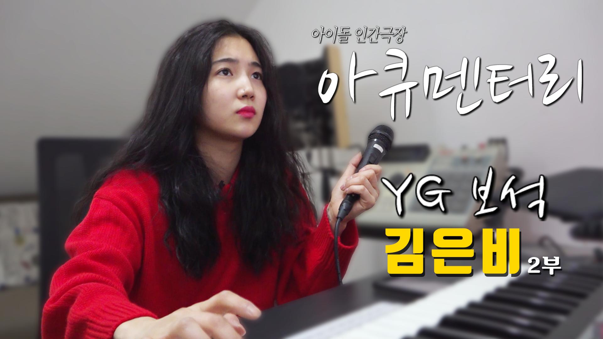 [아큐멘터리] 보석함 보다 빛나는 보석 '김은비' 2부