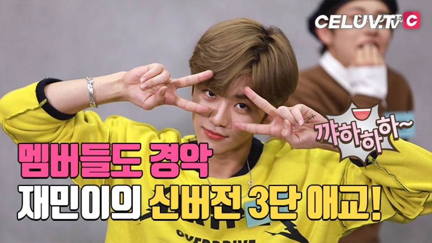 [셀럽티비/아임셀럽] NCT DREAM, '오글오글' 재민이의 3단 애교!