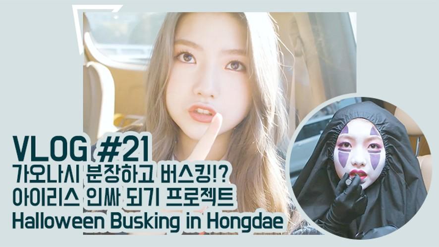 [Iris] VLOG #21 가오나시 분장하고 버스킹!? 아이리스 인싸 되기 프로젝트 / Halloween Busking in Hongdae