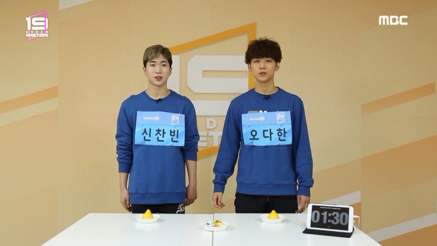 [19 스페셜] 레몬 먹기 대결 | 신찬빈 VS 오다한