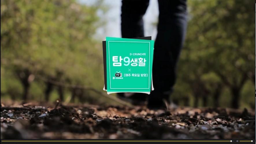 D-CRUNCH(디크런치) - 탐9생활 일산편 #3