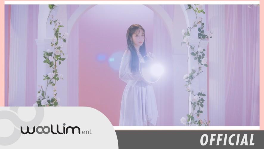 """러블리즈(Lovelyz) """"찾아가세요"""" MV Teaser (Long ver.)"""