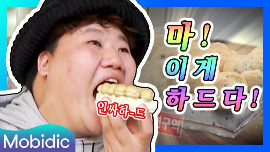 인싸들이 먹는다는 편의점 아이스크림을 개그맨 김태원과 장기영이 먹어봄 <유아인싸> 2회