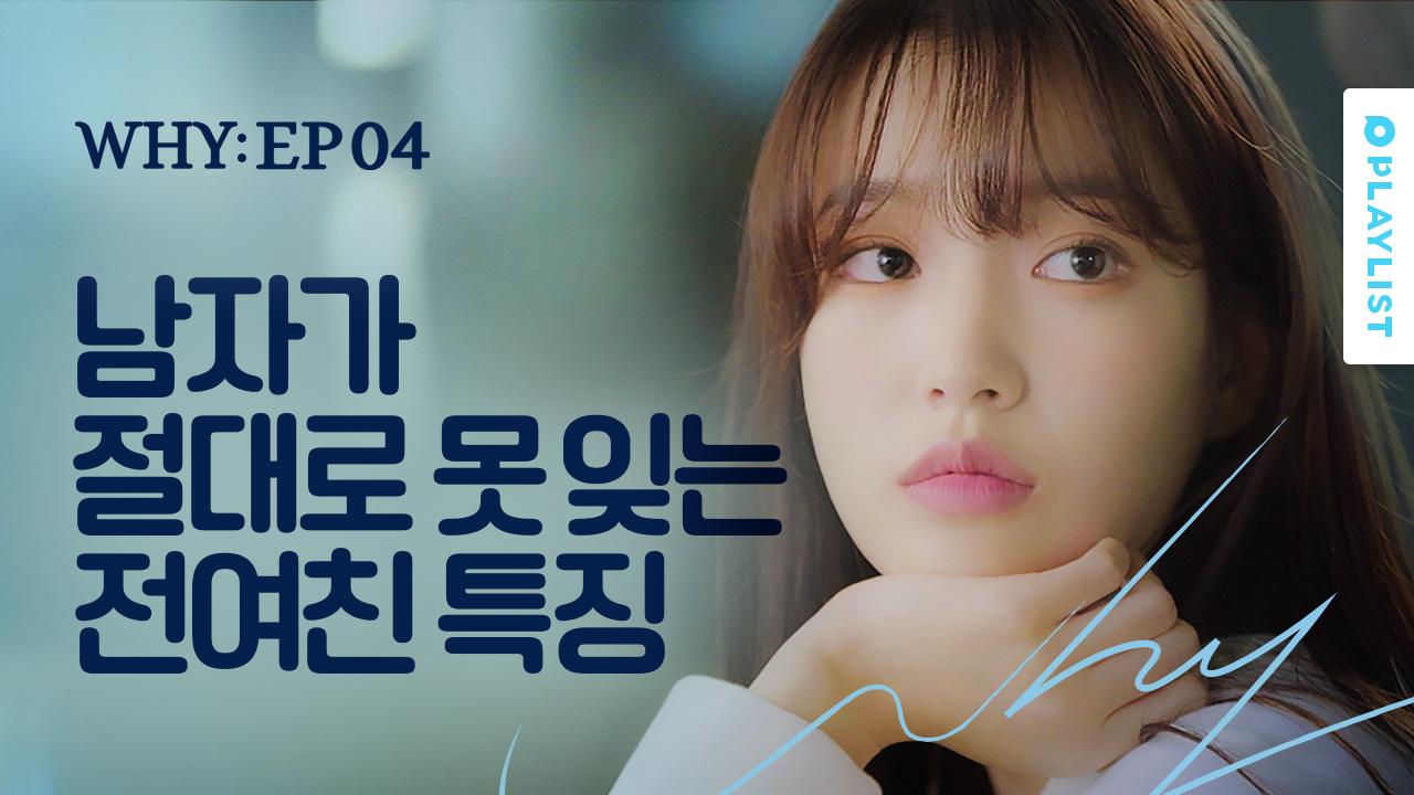 선공개)) 이별 후 전여친 제일 생각나는 순간 [WHY] - EP.04
