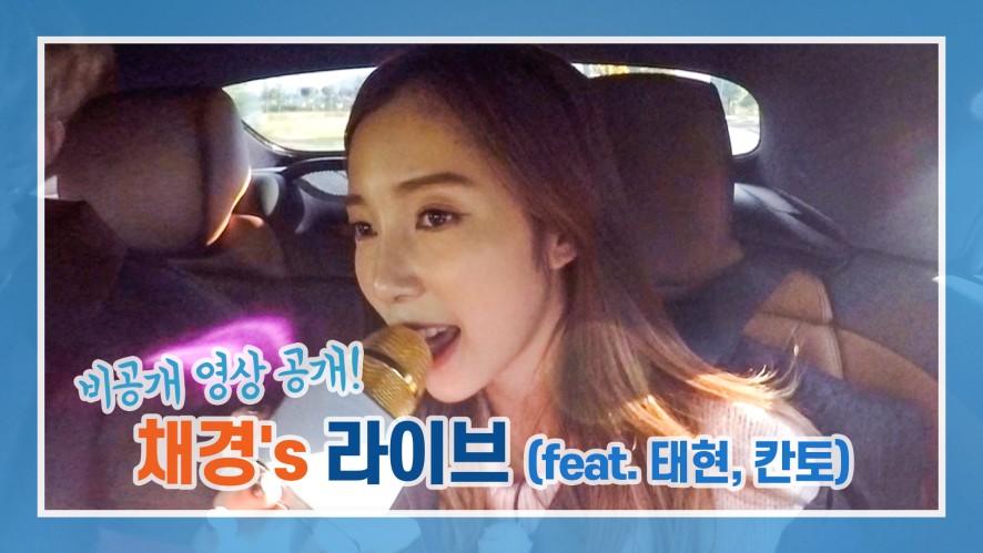 블루밍멜로디 시즌2 쪼끄미 막내 채경의 차 안 노래방 미공개 영상!