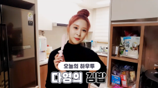 [V PICK! HOW TO in V] 다영의 김밥 (HOW TO COOK DAYOUNG's Kimbap)