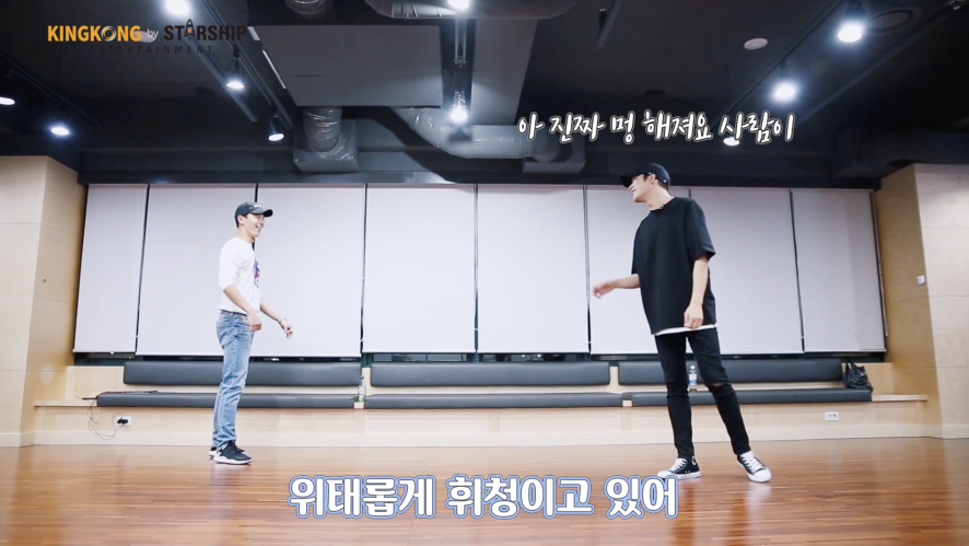 [단독][배우 최원명] 몬스타엑스 셔누와 함께하는 땐-스교습소