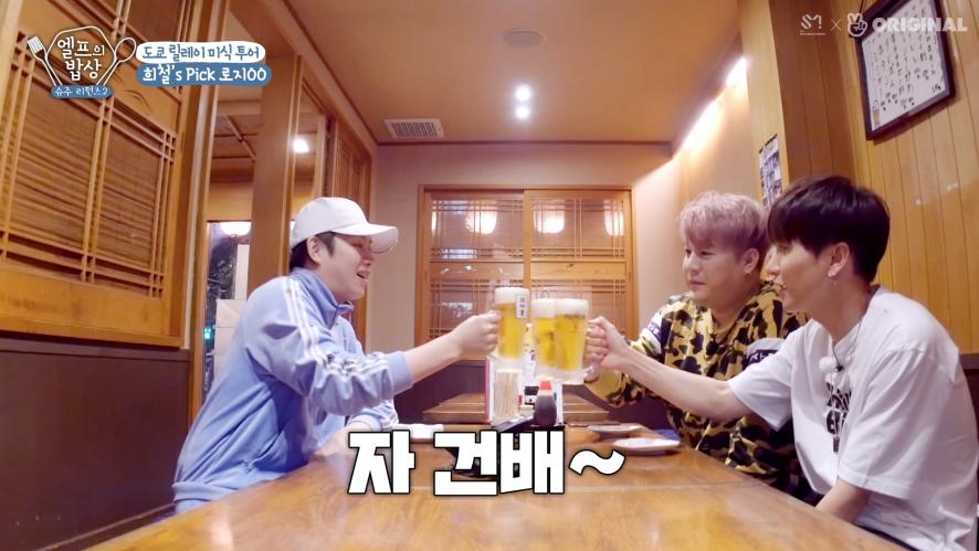 슈주 리턴즈2 EP17- 먹방의 끝을 잡고~♪ 졸린 이특 번쩍 깨울 희철's Pick 식당은?! Keep eating~♪ Heechul's restaurant of choice!