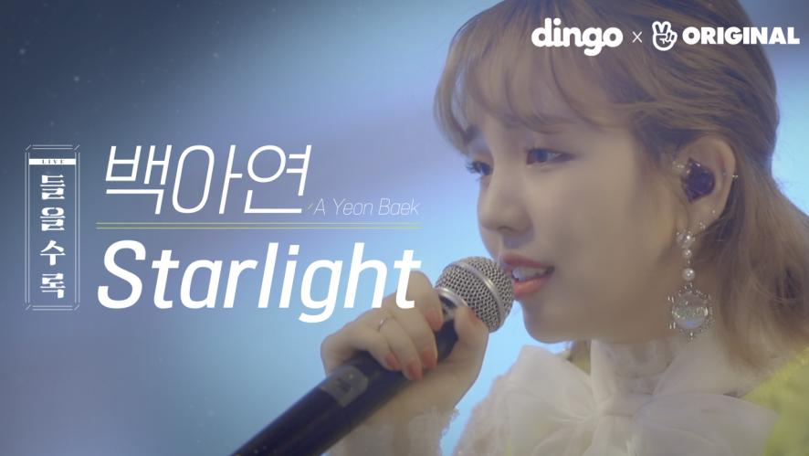 아름다운 음색요정 백아연 ,아연아연한 음색 돋보이는 라이브! [들을수록] Starlight (백아연)