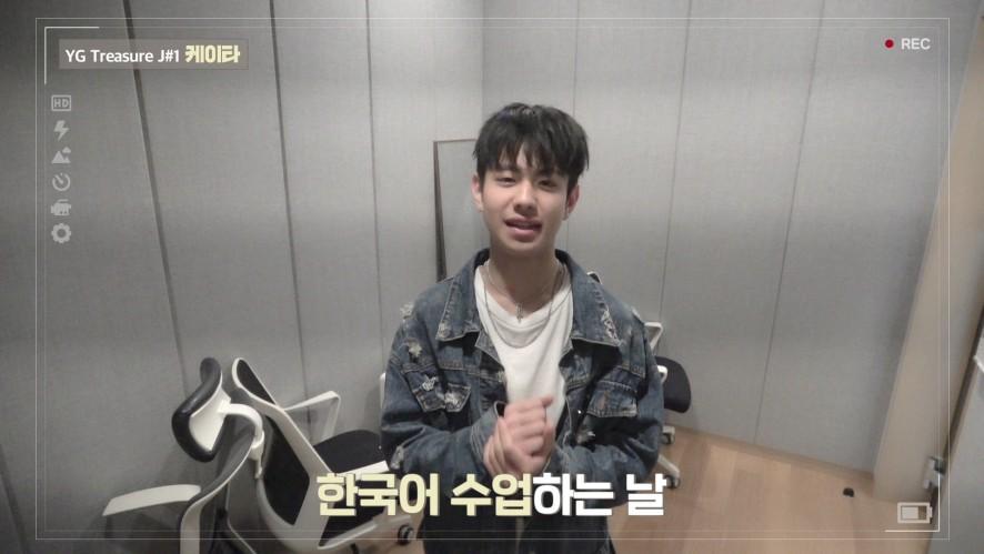 [DIARY CAM 1]  J#1 케이타 <KEITA> l YG보석함