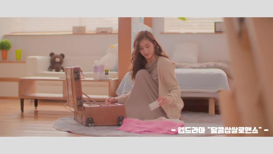 """[웹드라마] 달콤쌉쌀로맨스 OST VOL.1 """"소개팅"""" MV"""