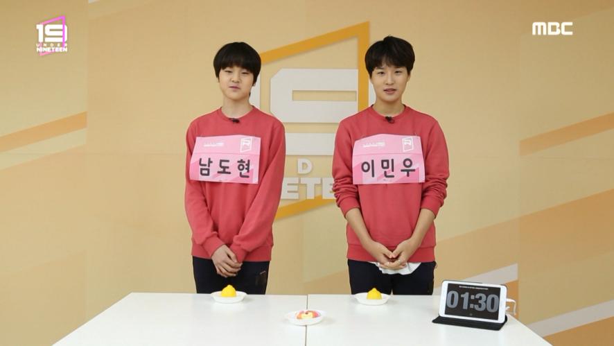 [19 스페셜] 레몬 먹기 대결 | 남도현 VS 이민우