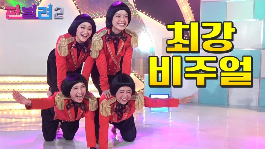[판벌려 시즌2] 14화 : 춤만 10시간 실화?? '셔터' 뮤직비디오 촬영 메이킹 현장🎥