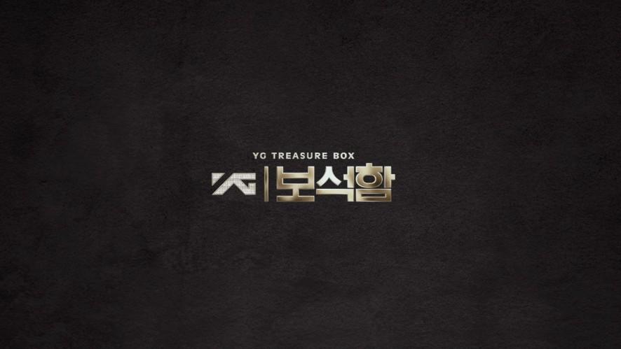 YG보석함 l YG TREASURE DIARY CAM #1