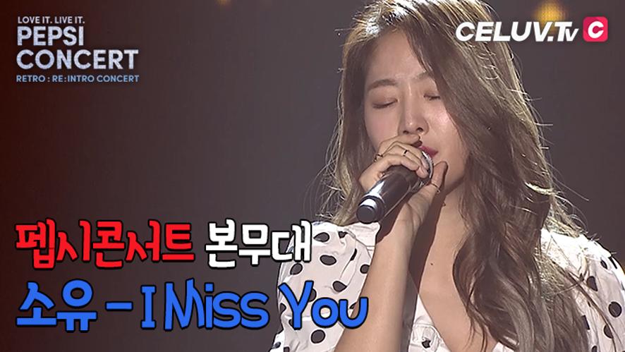 [셀럽티비/펩시콘서트] 본무대, 소유 - I Miss You