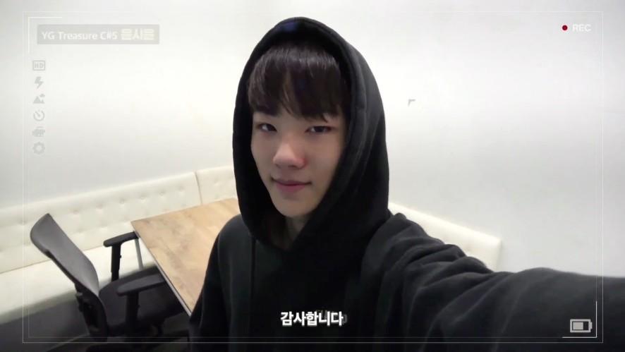 [DIARY CAM 1]  C#5 윤시윤 <YUN SIYUN> l YG보석함