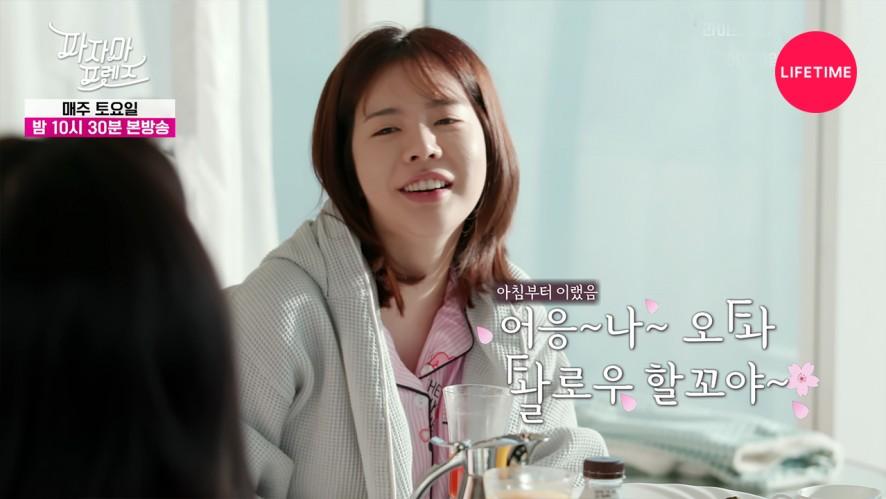 (선공개) 윤주's 거친 종국앓이와 써니's 성대모사와 그걸 지켜보는 먹조이 [파자마 프렌즈]